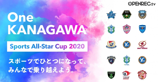 「OPENREC.tv」にて神奈川県下の医療従事者支援を目的としたeスポーツチャリティイベント「One KANAGAWA Sports All-Star Cup 2020」配信決定
