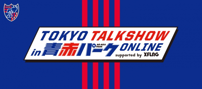 『TOKYO トークショー in青赤パークオンライン supported by XFLAG』開催!