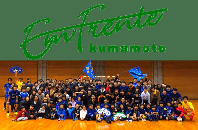 株式会社スポーツフィールド、エンフレンテ熊本フットサルクラブと就労支援に関する業務提携のお知らせ。