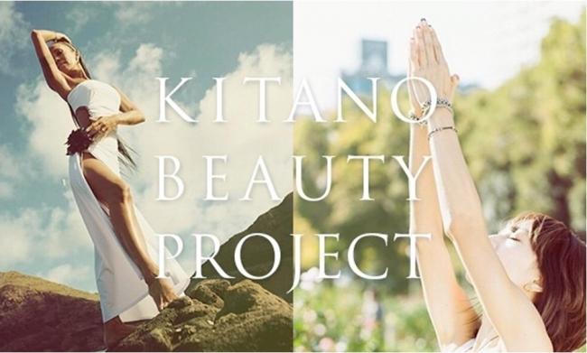 【KITANO BEAUTY PROJECT】 Vol.2 開催! 神戸・北野の街並みと緑に包まれるWorkoutで STAY HOME中の運動不足を解消しよう