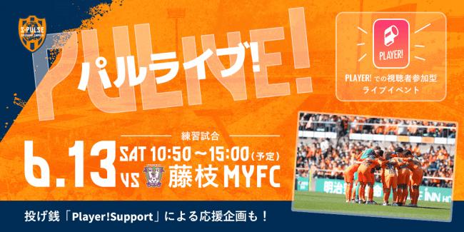 6/13(土)トレーニングマッチ vs. 藤枝MYFC 『PULive!』開催のお知らせ
