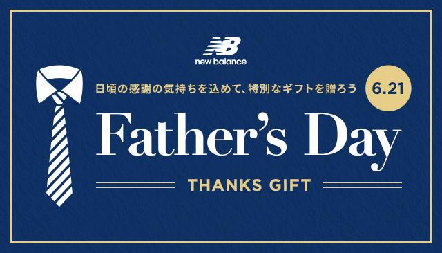 ニューバランスで「父の日」ギフトを選びませんか公式オンラインストア、オフィシャルストア、ファクトリーストアで限定サービスを実施中