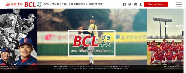 BCリーグ6球団の熱闘をライブ配信!! スポーツライブ中継の「応援.TV」