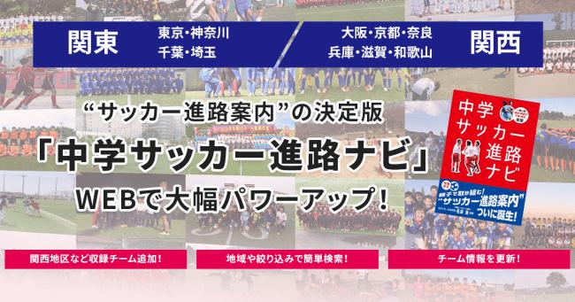 中学サッカークラブと家族をつなぐ「中学サッカー進路ナビ」WEB版のサービスが6月20日(土)OPEN!