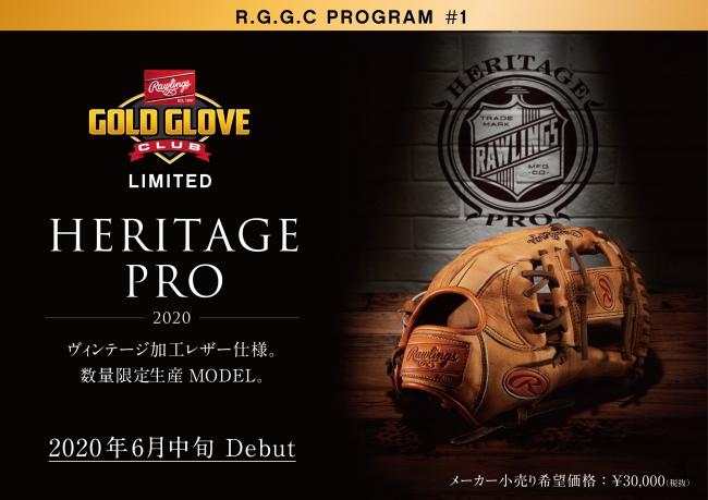 RGGC店舗限定!USA Traditional Leatherを使用した限定グラブ「HERITAGE PRO」が登場!