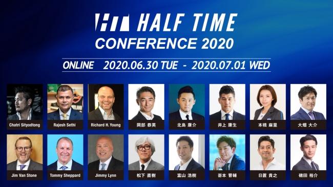 「コロナ後」のスポーツ界の未来を考えるスポーツビジネス・カンファレンス『HALF TIMEカンファレンス2020 Vol.2』、6月30日と7月1日にオンラインで開催