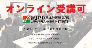 【ライブ配信有】eスポーツビジネス展開に関わる法的問題点と対策【JPIセミナー 8月6日(木)開催】