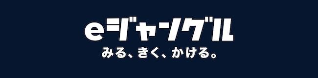 Sportsbookのジャングルが日本で「聴くスポーツ™」を7月1日開始