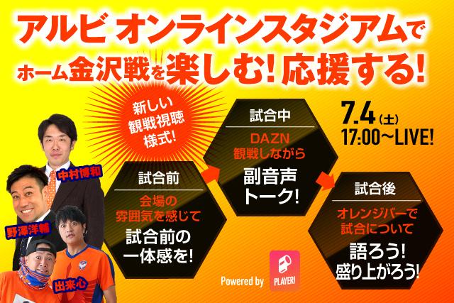 7月4日(土)配信「第7回 #stayhomeアルビオンラインスタジアム」試合開始1時間前からオンラインでホームゲーム金沢戦を一緒に楽しもう!