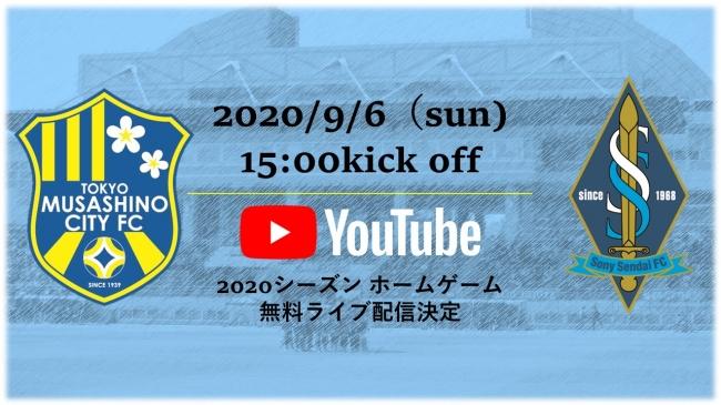 JFL第19節 東京武蔵野シティFC vs. ソニー仙台FC YouTube LIVE配信のお知らせ