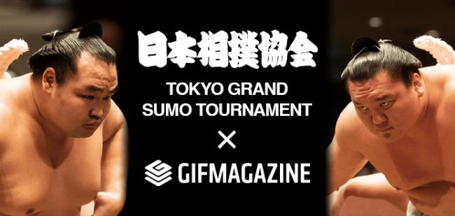 GIFMAGAZINEのジフマガに「人気力士」で作れるGIFスタンプメーカーが登場!