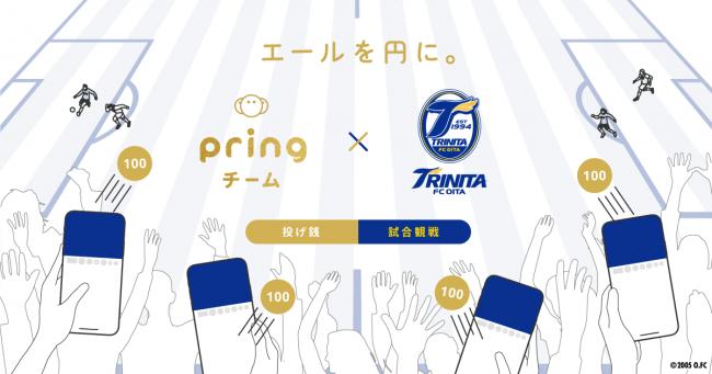 送金アプリ「pring」、J1クラブ「大分トリニータ」に投げ銭導入。Jリーグクラブで8チーム目