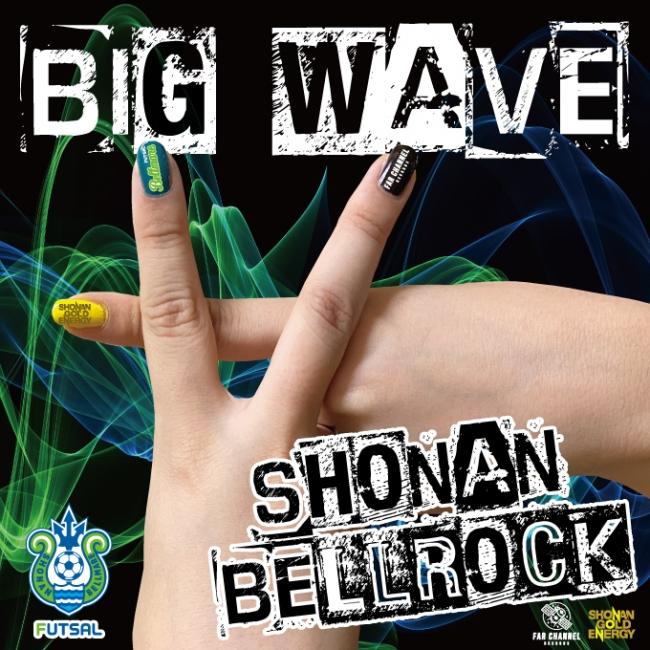 フットサル選手が歌手デビュー!?スポーツチーム初のオリジナルバンド「湘南ベルロック」、1stシングル「Big Wave」を海の日にリリース決定!