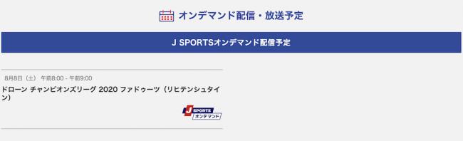 ドローンレースeスポーツリーグいよいよ開幕!日本チームRAIDEN RAICNGが参戦するDrone Champions League開幕戦をJ SPORTS、Twitchの2社が放送決定!