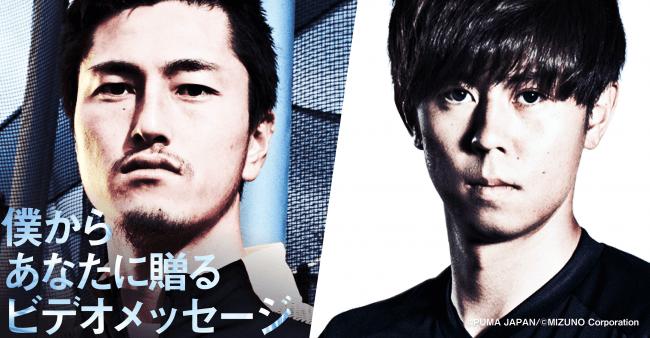 動画メッセージサービス「PasYou」にて、鈴木優磨と安西幸輝が地元支援キャンペーンを実施