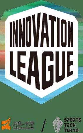 スポーツ庁とSPORTS TECH TOKYOが共同でオープンイノベーション推進プログラム「INNOVATION LEAGUE(イノベーションリーグ)」を開催