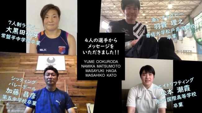 感動をサキドリ!?東京2020大会開催1年前記念動画を公開(千葉県松戸市)