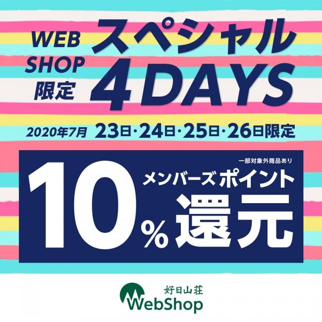 好日山荘ウェブショップ限定「スペシャル 4DAYS」開催