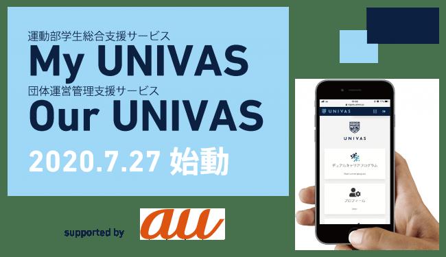 大学スポーツ協会、KDDIと連携し、スポーツ振興に向けた新サービス「My UNIVAS」を7月27日からスタート!