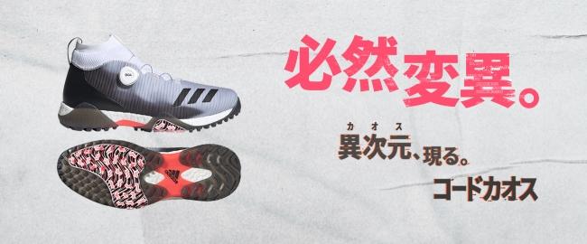 東京に触発されたもう一つの必然変異。アディダスゴルフ史上最多売上の「コードカオス」に新色追加! 8月8日から順次発売!
