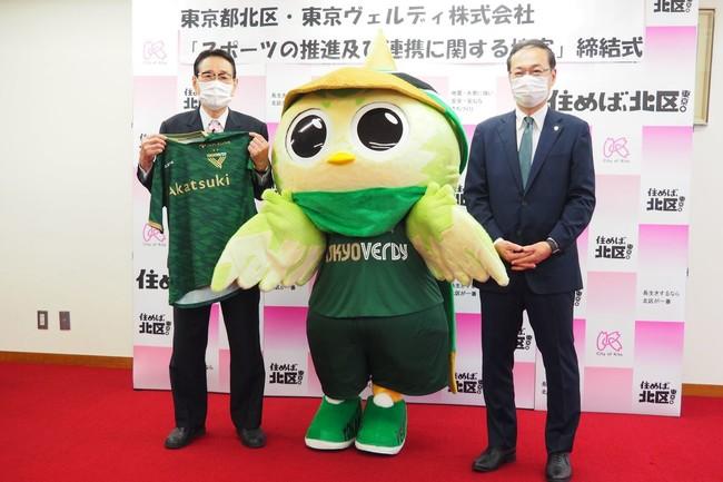 東京都北区と東京ヴェルディおよび日テレ・東京ヴェルディベレーザ、連携協定締結のお知らせ