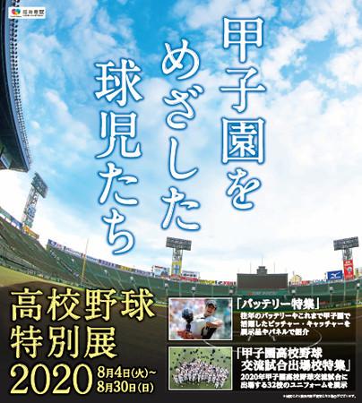 甲子園歴史館 夏の特別展 「高校野球特別展2020~甲子園をめざした球児たち~」を開催!