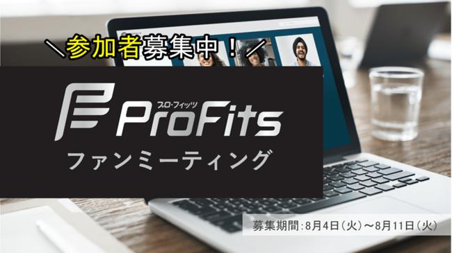 プロ・フィッツ®について語り合おう!初の「ファンミーティング」をオンラインにて8月13日(木)開催決定