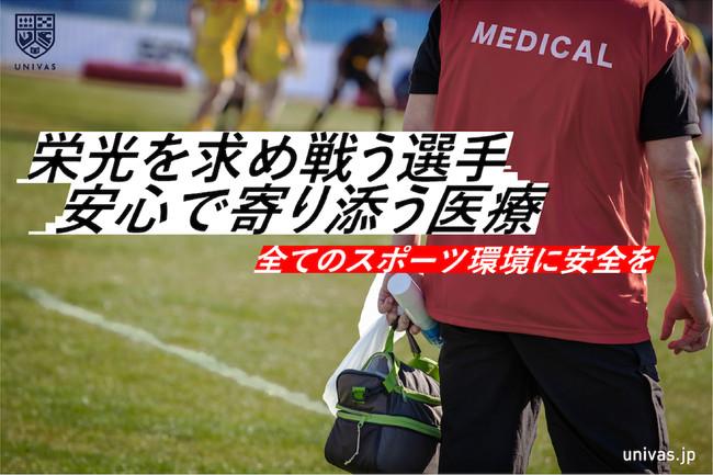 大学スポーツ協会、加盟大学・競技団体が主催する大会・試合に、医療従事者等を配置する事業拡充!安全・安心な大学スポーツ環境を実現‼︎