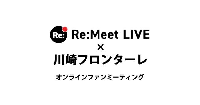 ファンミーティングをオンライン化する「リミートライブ」川崎フロンターレとオンライングリーティングの効果検証を実施