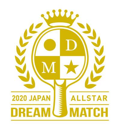 卓球のTリーグ 「2020 JAPAN オールスタードリームマッチ」 ロゴ決定