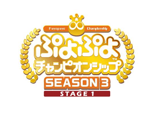「ぷよぷよ」セガ公式eスポーツプロ大会「ぷよぷよチャンピオンシップSEASON3 STAGE1」を9月5日(土)に開催!