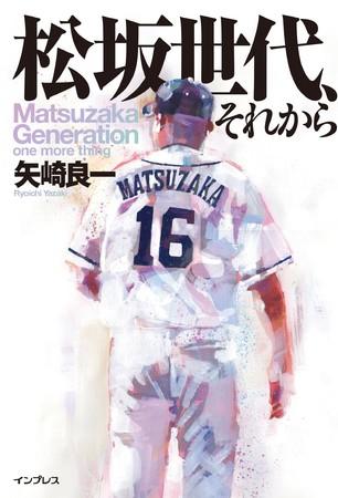 伝説となった夏の甲子園から22年――。松坂世代のその後を、誰よりも追い続けてきた著者が書き尽くすノンフィクション『松坂世代、それから』8月24日(月)発売