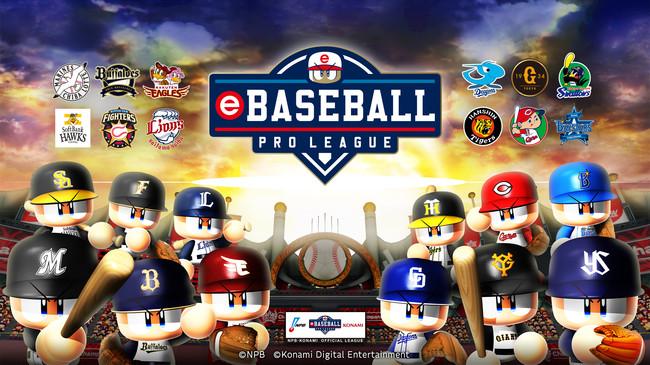「eBASEBALL プロリーグ」2020シーズン プロテストのオンライン予選 本日開始!