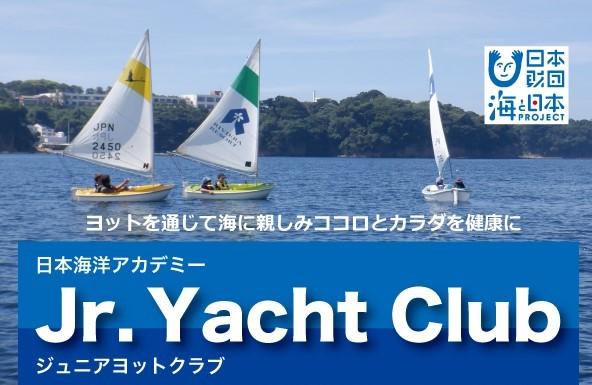 大型カタマランヨットや自分で作ったヨットを操船『ジュニアヨットクラブ』。リビエラシーボニアマリーナだからできる「海と船を知る」競技に特化しない9月~12月の特別なプログラムの申込締切は8月31日まで!
