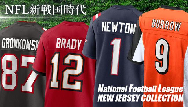 NFL ユニフォームの取寄予約開始!移籍したトムブレイディーなど注目選手多数!