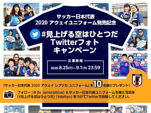サッカー日本代表 2020アウェイユニフォーム発売記念 #見上げる空はひとつだ Twitterフォトキャンペーン開催