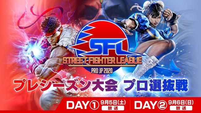 『ストリートファイターリーグ: Pro-JP 2020』プレシーズン大会 プロ選抜戦開催!