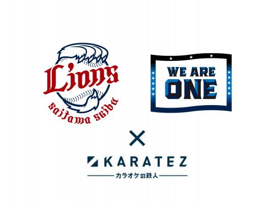 「カラオケの鉄人」に「埼玉西武ライオンズ」観戦ルームを設置 「WE ARE ONE 2020」コラボキャンペーン実施のお知らせ