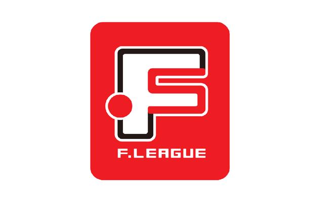 Fリーグ2020-2021 ディビジョン1、2021年1月以降の試合日程を発表!
