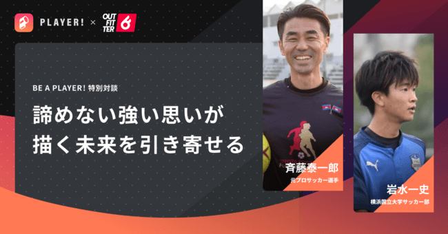 【Player!×Outfitter】横浜国立大学サッカー部活生と斉藤泰一郎さんの対談を公開