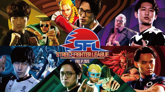 「ストリートファイターリーグ: Pro-JP 2020」ついに開幕! 「TGS2020 ONLINE」内「e-Sports X」において開幕戦の完全中継が決定!