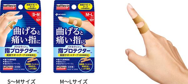 指専用テーピング「バトルウィン 指プロテクター」が新登場  つき指などの曲げると痛い指関節に簡単に貼れる