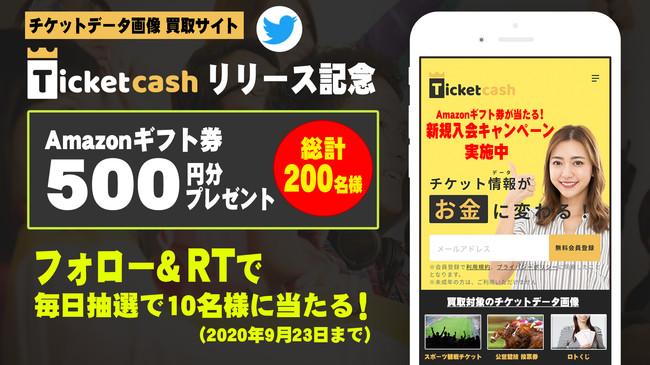 「Ticket Cash(チケットキャッシュ)」Twitterキャンペーン