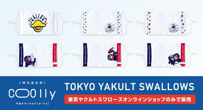 今治サマーマスク【COOlly|クーリイ】東京ヤクルトスワローズデザイン受注販売中のお知らせ