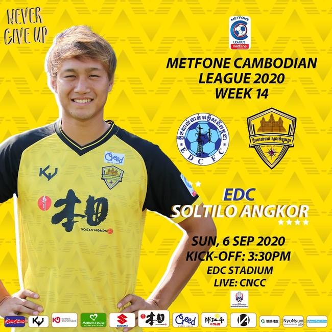 【海外:カンボジアリーグ第14節】本田圭佑選手が実質的なオーナーを務めているソルティーロアンコールFCが、EDC FCとの試合で勝利しました!