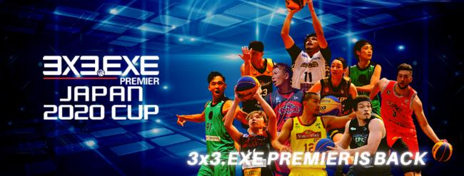 10月11日(日)開催『3x3.EXE PREMIER JAPAN 2020 CUP powered by Sun Chlorella』出場チーム・ロスター発表