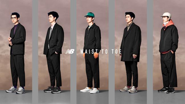 """ニューバランスパンツコレクション""""WAIST TO TOE""""にセットアップジャケット5型が登場 9/18(金)より発売"""
