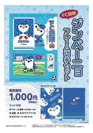 オリジナルフレーム切手『FC琉球 ジンベーニョフレーム切手セット』の販売開始と贈呈式の開催のお知らせ