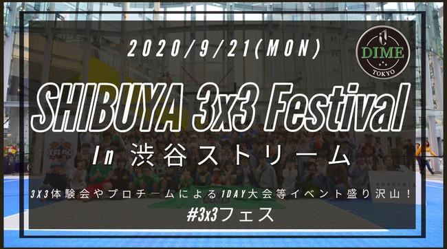 【渋谷×3人制プロバスケ】SHIBUYA 3x3 フェスティバル in 渋谷ストリームを開催します!