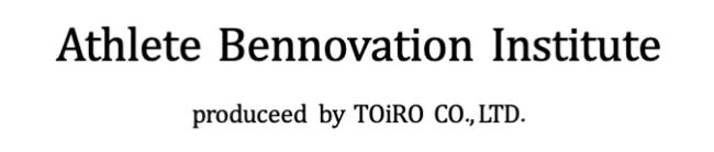 アスリートビノベーション®︎研究会発足のお知らせ:運営事務局TOiRO株式会社